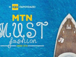 Αυτοί είναι οι νικητές των 10 διπλών προσκλήσεων για το MTN Must Fashion