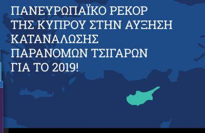 Πανευρωπαϊκό ρεκόρ της Κύπρου στην αύξηση κατανάλωσης παράνομων τσιγάρων για το 2019!