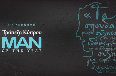 Τράπεζα Κύπρου Man of the Year 2020: Αύριο η ανακοίνωση των νικητών