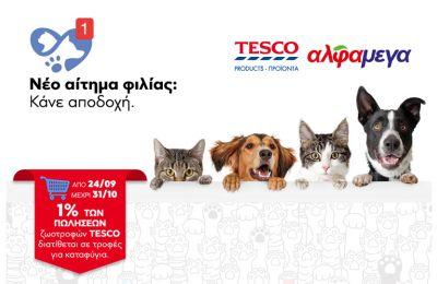 «Νέο αίτημα φιλίας: Κάνε αποδοχή.»: Οι Υπεραγορές ΑΛΦΑΜΕΓΑ και η TESCO προσφέρουν τροφές σε καταφύγια ζώων της Κύπρου