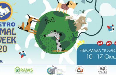 Εβδομάδα Υιοθεσίας Αδέσποτων Ζώων METRO: 10 - 17 Οκτωβρίου