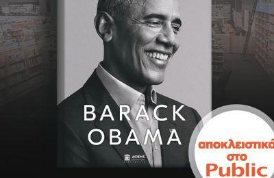 Το Public έφερε σε παγκύπρια αποκλειστικότητα το πολυαναμενόμενο βιβλίο του Μπαράκ Ομπάμα