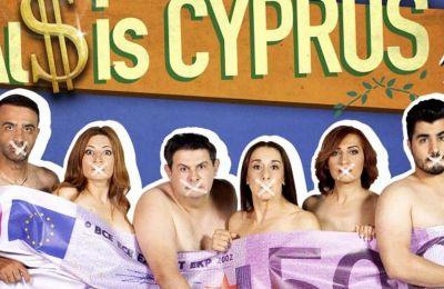«ΔΙ$ ...is Cyprus» η νέα σατιρική επιθεώρηση της Χριστιάνας Αρτεμίου