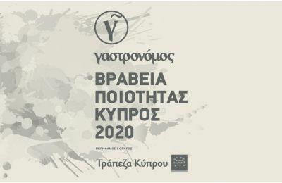 Την Τετάρτη η γιορτή των Κύπριων παραγωγών στα Βραβεία Ποιότητας 2020 του «Γ»