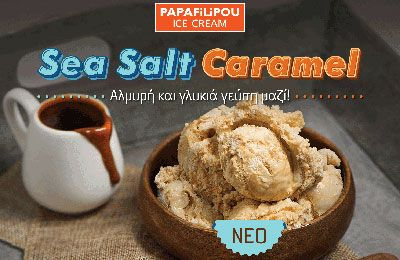 Νέο παγωτό PAPAFiLiPOU Sea Salt Caramel