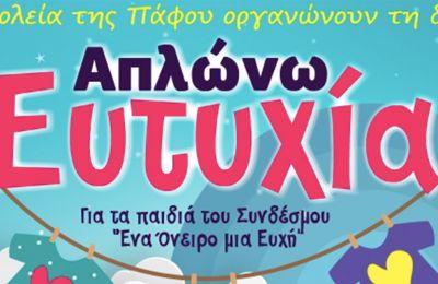 Τα σχολεία της Πάφου οργανώνουν τη δράση ''Απλώνω Ευτυχία'' για τα παιδιά του Συνδέσμου ''Ένα Όνειρο μια Ευχή''